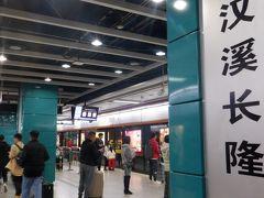 せっかく中国に来たから、パンダを見に行こうと今日は中国唯一の民間動物園に行くことにしました。  広州駅のホテルから地下鉄5号線と3号線を乗り継いで漢渓長隆という駅にやってきました。