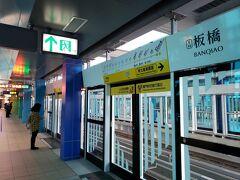 板橋駅でMRT環状線に乗り換えます。  どうやら環状線は2020年1月に開業したばかりだそうで、私が利用した時はICカードに限り無料で乗車出来ました! ラッキー!