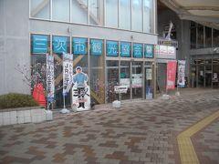三次駅前三江線の旗も