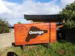 オロンゴ儀式村