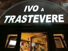 そろそろ夕食です。 リーバ教会からトラステベレ教会にくる途中にあった  イーヴォ・トラステベレです。  19:00前に入ったので、すぐ入れました。