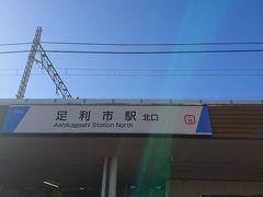 乗ることおよそ1時間10分で、足利市駅に到着です。 栃木県南部を訪れるのはこれが初めてですね。  空気が美味しい。