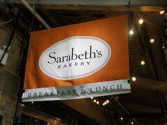 【サラベスベーカリー】 朝食で有名なサラベスのベーカリー版。