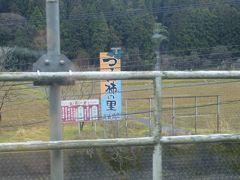 南今庄駅停車中です。