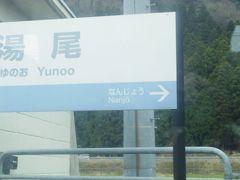 湯尾駅看板はJR西日本共通タイプ。