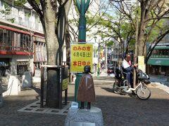 麻布十番商店街。先週は雨の中、これを坂の下から眺めてました。 童謡「赤い靴」に歌われた女の子(きみちゃん)の像が在ります。 「赤い靴」にまつわるイメージをモチーフとして作られた像は横浜の山下公園とJR横浜駅とに在るのは知っていましたが、麻布十番商店街は平成元(1989)年「きみちゃん像」を建てました。女の子のモデルとされる岩崎きみの最期を看取った孤児院が、麻布の鳥居坂教会(跡地は、現在の十番稲荷神社)に在ったからだそうです