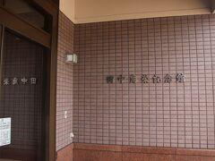 田中角栄記念館入口