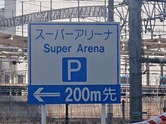 さいたま新都心駅の西側の道路沿いの標識です。  京浜東北線沿いです。  さいたまスーパーアリーナへの道順を案内しています。