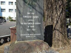 ハリス顕彰碑。 日本最初のアメリカ公使宿館跡でもあります。 安政6(1859)年、麻布山善福寺は初代アメリカ公使館となり、タウンゼント・ハリス公使以下の館員を迎え日米友好を深めました。 ハリスと言えば下田のイメージが強い(唐人お吉など)ですが、日米修好通商条約を締結した人ですよね