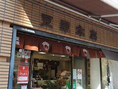 豆源本店。 創業慶応元(1865)年の豆菓子専門店です。 https://www.mamegen.com/