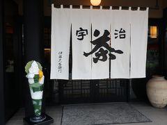 せっかくなので、伊藤久右衛門に行きました。