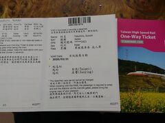 外国人旅行者専用割引乗車券。 これも予め「KKday」で購入済み、昨日に有人窓口で列車、座席を予約。  乗車時も有人改札でパスポートとチケットを提示して入場。  金曜日の朝なのに、ほぼ満席。