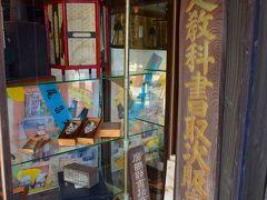 たばこ屋の店先もレトロな感じ。 国定教科書の看板も年季物。