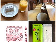 松山空港のラウンジ。ミカンジュースと山田屋まんじゅう!JALの機内ではドリンクサービスがなくなり紙パックのお茶をいただきます。仕方ありませんね。