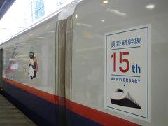東京駅から長野新幹線で長野駅まで