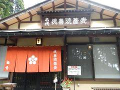 長野駅から戸隠まで移動し、昼食 徳善院蕎麦 極意