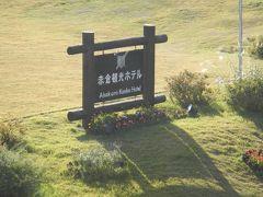 戸隠神社から赤倉観光ホテルへ