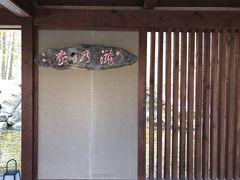登別温泉郷・滝乃家に到着。ここは2017年に四季島に乗車した時に泊まってとても良かったお宿。