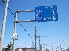 で、新十津川の酒蔵として有名な金滴酒造のある交差点を左折してすぐのところにあるのが…。