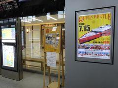 まずはJRの快速電車で博多駅へ。コンコースには、7月デビュー予定の釜山行き高速艇「クイーンビートル」の広告がお目見えしていました。  日韓関係の冷え込みという逆風下での就航…だったはずが、3月には日韓双方のノービザ渡航すらできない状況に。どうか7月頃には落ち着いていますように。