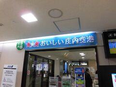 1時間でおいしい庄内空港に到着~!