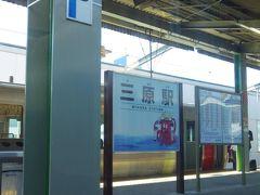 三原駅は駅名標でもタコ押し。