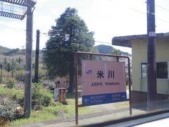米川駅です。1日の利用者は13人程だそうです。
