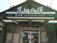 美麗島駅から橘線で終点の「西子灣駅」へ。  駅を出てすぐ。旧打狗駅故事館。 入り口の体温測定を受けて、中へ。入場は無料。