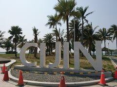 旗津島に到着。 フェリーを降りて、海鮮料理の呼び込みをやり過ごして 旗津海岸に。