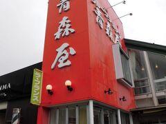 食後は、鶴岡駅近くにあるフルーツショップ青森屋さんへ。