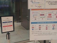 羽田空港国際線 SKY LOUNGE