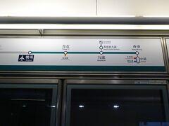 機内食を食べて、映画を見ていたらあっという間に香港に到着しました。 ほぼ定刻(14:15)の到着でした。  空港からはエアポート・エクスプレスに乗って九龍駅へ。