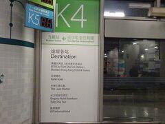 九龍駅からホテルまでは無料シャトルバスを利用します。 何本もルートがありますが、シェラトン香港 ホテル&タワーズへはK4のバスに乗ります。