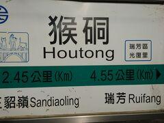 最初の目的地「猴[石同](ホウトン)」に到着。  駅名の左のマークの中に「猫」。