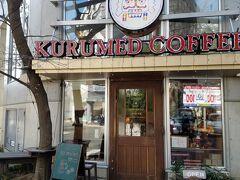 今日は、西国分寺に行ってみよう。 駅から近くにあるクルミドカフェ。 シンボルマークのくるみ割り人形の絵がかわいい。