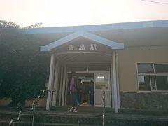 青島駅に到着しました。ここで下車します。