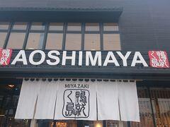 青島から橋を渡って戻ると参道にはお土産屋さんが立ち並んでいます。その中で大きなAOSHIYAMAさんに入ってお土産を買いました。