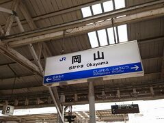 私は友人と別れ、ひたすら鈍行で西を目指します。 ようやく岡山です…。 今回は、福山から徳山は新幹線を利用します。