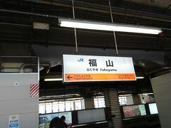 福山に到着です。 ここから西に向かうのは初めてです。