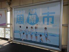 徳山に到着です。 徳山は、周南市をもじって「しゅうニャンし」という名前でまちづくりを進めているそうです。