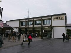 多気駅で乗り換えをし、11:53 伊勢市駅に到着しました! 立派な駅舎。とてもキレイです。