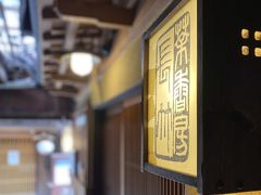 京都らしい雰囲気を味わいたいなら、やはり先斗町。  イチオシは『茶香房 長竹』  こちらも、京都スイーツ専門誌に掲載されている人気店です。
