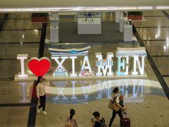 厦門空港に到着 『I Love XIAMEN』がカッコイイです。