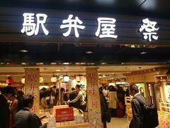 金曜日の夜。遠征に向かう道中で食べる駅弁を購入しに東京駅の駅弁屋に向かいましたがお目当てのお弁当はありませんでした。