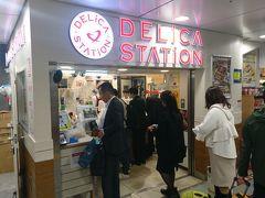仕方ないので?新幹線乗り場の駅弁屋で駅弁を買うことにしました。ここも混雑です。