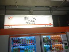静岡駅に到着。ここで途中下車します。