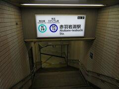 出発地点の赤羽岩淵駅から帰路に着きます。