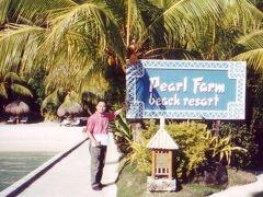 ◆今月はハード!~ダバオ 2000/10/01 - 2000/10/09  https://4travel.jp/travelogue/10010064  今月の取材はダバオです。 でもサマール島のパールファームリゾートも取材できたので リゾート気分は味わえました。仕事だけど・・・  乗ってきたボートで戻るとき スタッフがみんなで見送ってくれたのが・・・ 嬉しいような悲しいような・・・