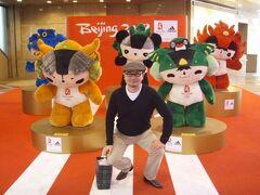 ◆ランガムプレイス宿泊券が当選!いざ香港へ♪ 2008/01/21 - 2008/01/24  https://4travel.jp/travelogue/10213939  Stay Home!これまでの旅を振り返ります③は、香港からスタート。 4トラからランガムプレイス宿泊券当選の連絡が届き 急きょ行くことにしました。  旺角に泊まるのは初めて、 庶民的で活気もあって楽しい滞在でした。 今回も香港在住のIさんと忙しい中、会ってもらい ごはんまでごちそうになってしまいました。 さらに香港版ロト「六合彩MARK SIX」までお土産に・・・ 3800万香港ドル(約5億3千万円)当たったらどうしよう?