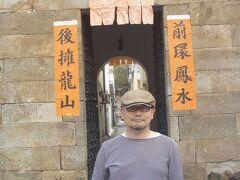 ◆クラシック&レトロ 香港 2008/03/15 - 2008/03/17 https://4travel.jp/travelogue/10226733  NZの帰りに香港に寄り道。1月にも来てましたが・・・ やっぱり香港は落ち着きます、 今回もIさんたちと一緒にご飯をして ひとり観光っぽいことしようということで 龍躍頭文物徑を歩いてきました。